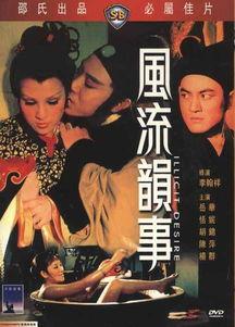 爱奴 豪放女 香港早期最经典的艳情片