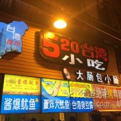 台湾520(520是什么意思)