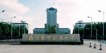 南京航空航天大学研究生专业有哪些 学校大全