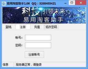 淘宝qq群(淘宝交流群?)