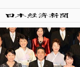 日本改组内阁成立,安倍称仍将优先经济发展(网页截图)