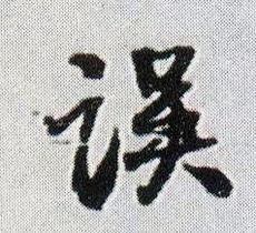 行书字帖免费下载(行书字帖下载)