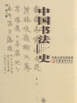 中国书法史(中国书法历史故事)