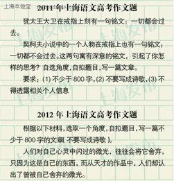 预测上海高考作文