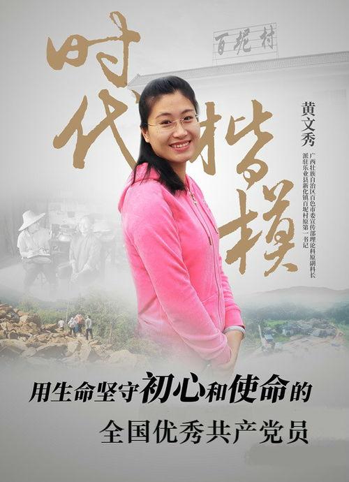 时代楷模黄文秀公益广告摄于七月十六日.