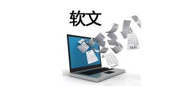 软文广告营销,软文营销经典案例200字