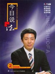 今日说法(2008年2月)(平装)王新中,何淑文