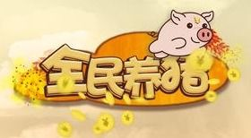 全民养猪是真给钱吗(全民养猪真的可以赚钱)
