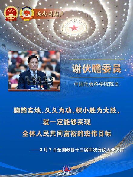新华全媒两会同期声全国政协十三届四次会议第二次全体会议大会发言