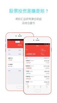 手机炒股app排行?