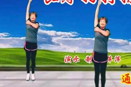 最新版的健身舞操疏通经络