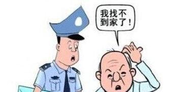七旬患病老人走失跌落水沟警民携手找寻救助