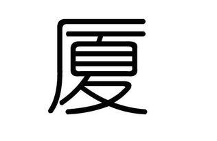 字五行属什么的(查询汉字的五行属性)