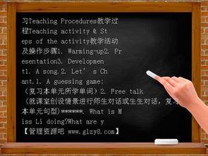 小学四级课程辅助活动教案