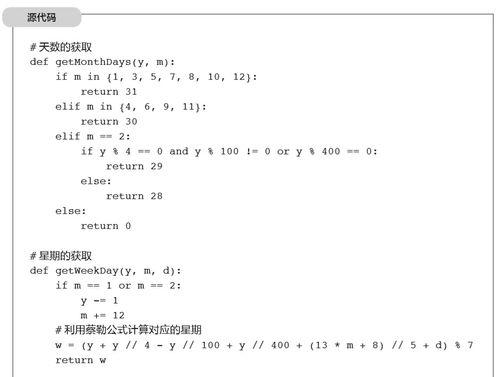 python引用函数