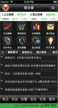 哪里可以下载免费手机炒股软件?