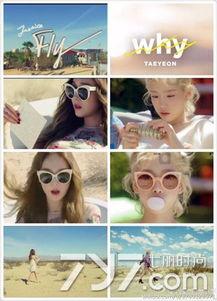 少女时代金泰妍 WHY 被爆抄袭郑秀妍 MV对比几乎一模一样