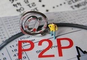 p2p网贷风险(P2P平台存在的内部)
