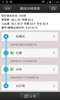 香港地铁轻铁 香港地铁轻铁安卓版下载
