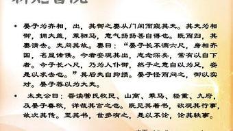 史记字词翻译管晏列传