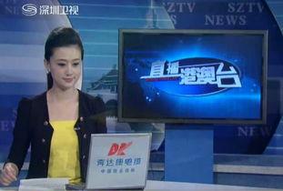 深圳卫视直播港澳台15秒广告投放广东今视传媒