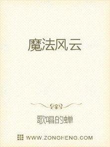 魔法校园小说 奇幻玄幻小说推荐 好看的完本免费小说推荐