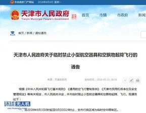 6月3日至10日天津全市临时限飞禁飞无人机等航空器
