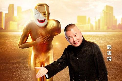 孟鹤堂周九良上欢乐喜剧人,多次助演终翻身,是否实至名归