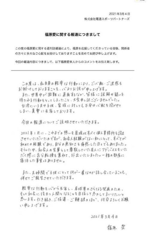 福原爱再发道歉声明与行业前辈探讨开公司经验会与丈夫共同面对问题