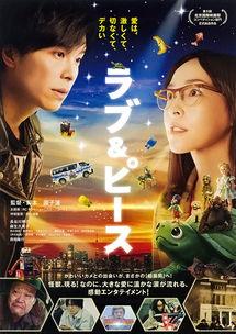 2015年日本7.3分剧情科幻片 爱与和平 BD日语中字迅雷下载