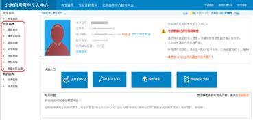 自学考试官网,自学考试成绩查询入口插图(1)