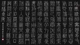 百字铭(唐太宗的百字铭)