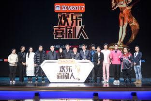 欢乐喜剧人31月8日首播优酷推定制番超级网综