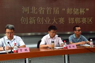 邯郸市首届创新创业课程