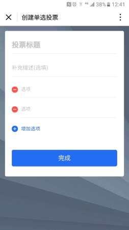 微信小程序投票工具(在微信朋友圈里朋友发)