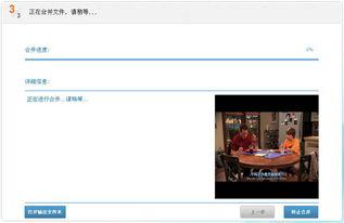 视频编辑专家中文版 视频编辑专家中文版下载 下载之家