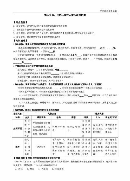 广东省高中地理学业水平测试复习提纲