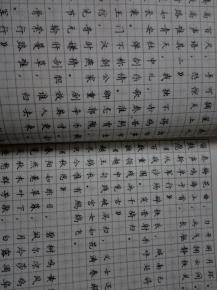 小楷钢笔字(怎样写好楷书钢笔字?)