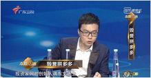投资家网创始人蒋东文受邀参加财经郎眼节目共析拼多多毁誉背后的本质