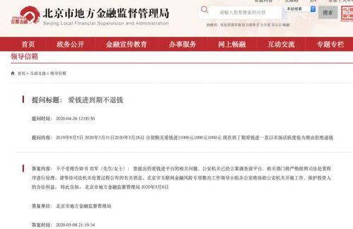 汪涵刘国梁代言,凡普金科旗下p2p爱钱进被立案调查