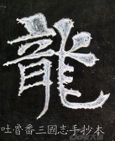 龙字(带有龙字有什么成语)