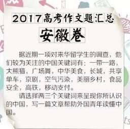 2017高考作文论坛