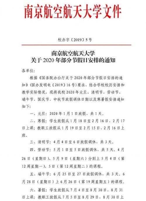 南京哪些大学已经开学 专升本