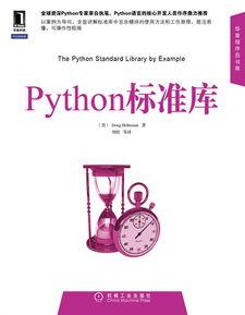 python标准库中文