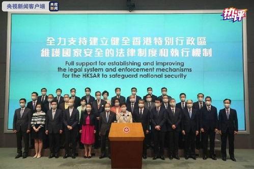 林郑月娥特区政府将全力配合全国人大常委会完成有关立法