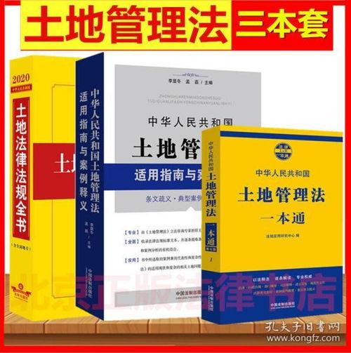 土地法律法规34