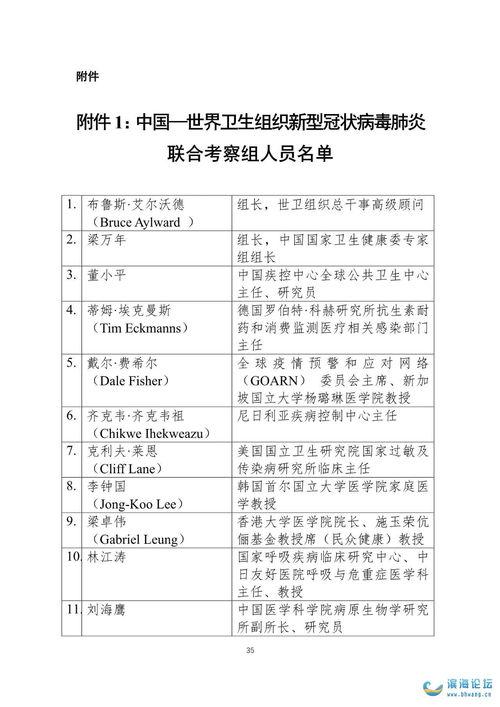 辉县关山考察报告范文