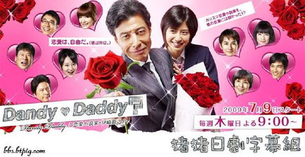 Dandy Daddy 更新至08最终回 2009夏季日剧 猪猪字幕组 日语中字