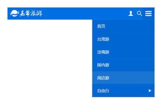 jQuery html5手机导航菜单代码