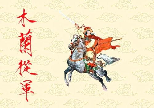 历史上的花木兰是民族英雄么